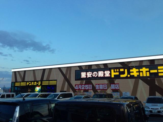 有馬地方(三田市・神戸市北区・西宮市北部)の生活情報